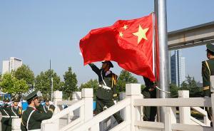 人大代表陈继壮:建议细化我国升国旗礼仪,加大培训力度