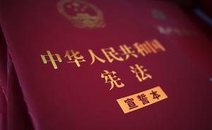 港区代表委员:拥护宪法、效忠国家是对参选人最基本要求