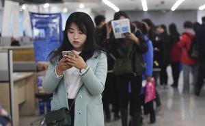 """中国""""95后""""大学生走向职场,回乡就业的多去一线城市的少"""