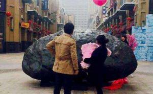 """新疆男子自称买""""陨石""""求婚,天文专家:真伪有待考证"""