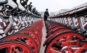 南京拟推共享单车实名制,乱停当心上信用黑名单