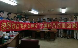 """""""联合女神""""号被扣印度两个多月终回国,23名中国船员平安"""