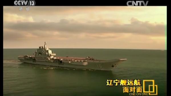 辽宁舰航母编队出第一岛链远航背后的故事
