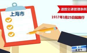 """上海""""最严交规""""本周六开始施行,三分钟看懂""""新交规"""""""