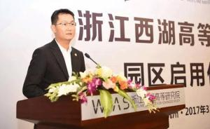 浙江西湖高等研究院园区正式启用,将于9月迎来首批博士生