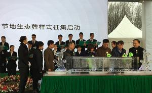 上海一墓园拟推3-6人家庭合葬墓,能上下叠加可节地一半