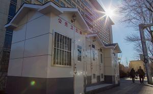 """安徽巢湖整治公厕:城管干部成厕所长,市委书记任""""总所长"""""""