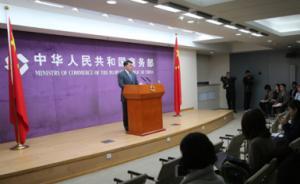 商务部:中国已采取临时性措施,暂停进口巴西牛肉