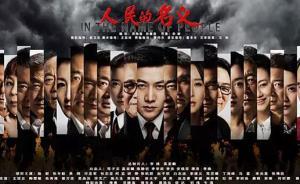 《人民的名义》编剧周梅森:相信反腐剧的春天又回来了
