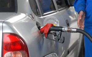 国内成品油价格迎年内最大降幅,加满一箱油能省9块钱