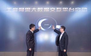 浙江工商与阿里巴巴实现数据交互,可实现网店主体身份比对