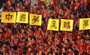 2026年世界杯亚洲名额增至8个,国足最新排名亚洲第九