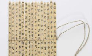 访谈︱汤浅邦弘:竹简学或可重写诸子百家时代的思想史