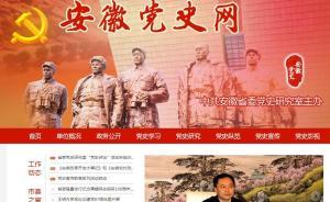 安徽党史网栏目信息严重滞后:今年3月发布2008年消息