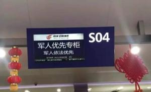"""山东省济南、烟台等8个民航机场开通""""军人依法优先""""通道"""