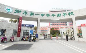 衡水中学分校进浙江引争议,校方称将因地制宜、结合浙江实际