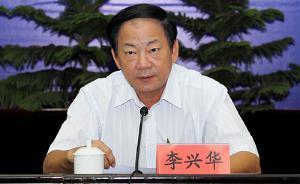 广东省科技厅原厅长李兴华受贿逾3000万终审被判无期