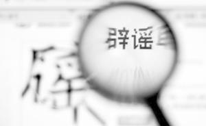 媒体辟谣:衡阳市长周海兵违纪被查纯属谣言,现正在脱产学习