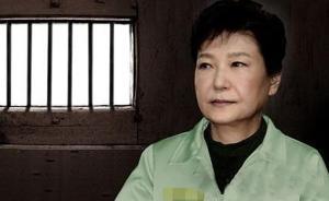 韩检方提请延长朴槿惠逮捕期限,补充侦查涉贿罪行