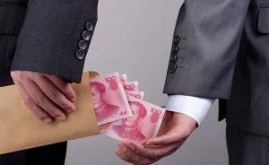 河南一近亿借贷案原告从中院到最高法一路行贿,8人收受财物