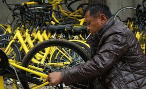 一个共享单车维修点每天拉回千辆受损车