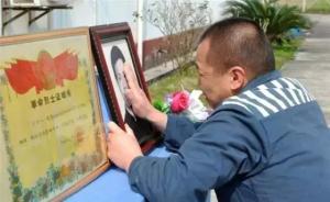 暖闻|福建建阳监狱清明节特批:囚犯儿子狱中祭奠烈士父亲