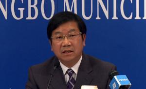 徐畅成获任上市公司独立非执行董事,曾任宁波市环保局长
