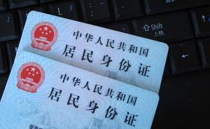 """媒体揭""""二代身份证买卖""""灰色利益链:挂失后仍能被冒用"""