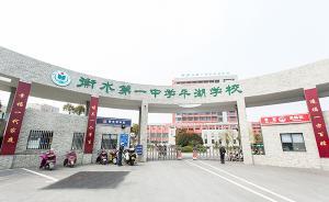 衡水中学平湖学校涉嫌招生抢跑,浙江省教育厅提醒要依法办学