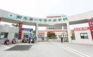 平湖市教育局:查实衡水中学浙江分校招生违规,已整改完毕