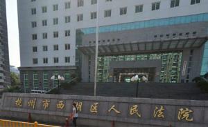 杭州一男子多次当庭拍桌子辱骂法官,被处罚金1万元