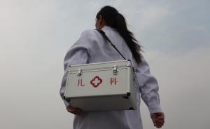 四川拟提高儿科医生薪酬:院均薪酬1.5倍或不低于最高科室