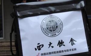 """西安一高校食堂推""""官方外卖"""" :大学生兼职配送,收费2元"""