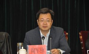 正厅级官员甘肃武威市委副书记陶军锋涉嫌严重违纪,接受审查