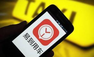 """网约车平台易到成了""""难到"""",南京数百司机为提现难组团维权"""