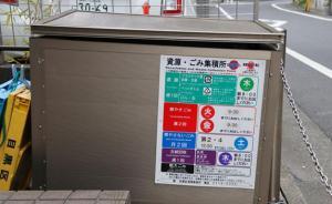 日本垃圾分类:看似不近人情,却是在实践中摸索出的合理方式