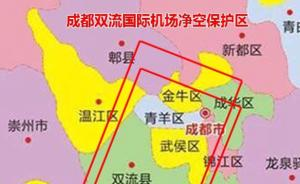 成都双流机场遭无人机入侵四天影响60架航班,警方悬赏通告