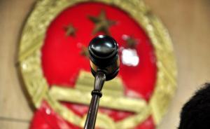 """山东省临沂市中级人民法院立案受理""""徐玉玉被电信诈骗案"""""""