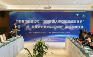 中国传媒大学与京东集团校企合作,设新闻奖学金、联合实验室