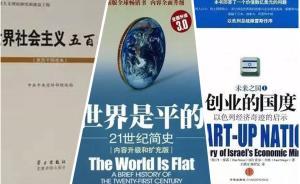 政知局:省委书记省长们这些年都推荐过哪些书?