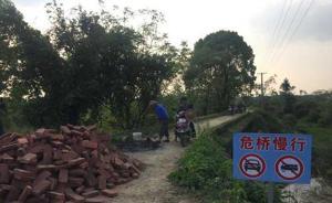 """官方通报""""鄱阳官员称没公车不便看危桥"""":吸取教训引以为戒"""