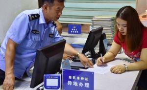 上海公安推便民措施,少数民族来沪人员身份证可异地受理