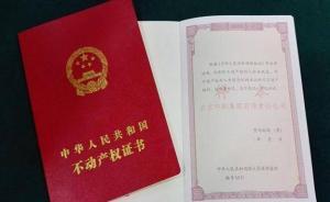 江西省国土资源厅:将对农村土地使用权确权登记发证