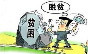 海南省委书记刘赐贵:以新发展理念推进脱贫攻坚