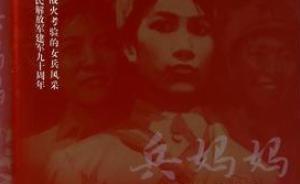 红色纪实文集《兵妈妈》出版,两位将军力荐:巾帼英豪多传奇