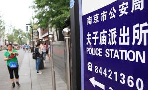 南京破获一订房软件遭恶意刷单案:网上订的宾馆变成工地