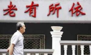 人社部:1370亿元基本养老保险资金已开始投资