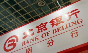 北京银行与南京江北新区签署800亿合作资金,助力实体经济