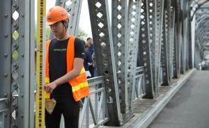外白渡桥受损检测报告初步完成,桥梁整体受力状态相对稳定