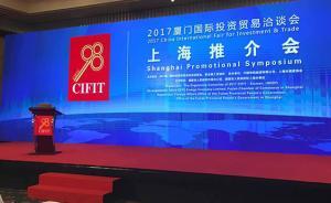2017厦洽会推介会在沪举行:聚焦金砖国家合作